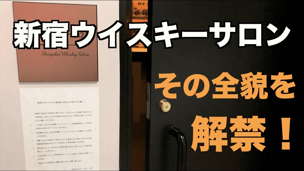 [動画]新宿ウイスキーサロン…全貌解禁!
