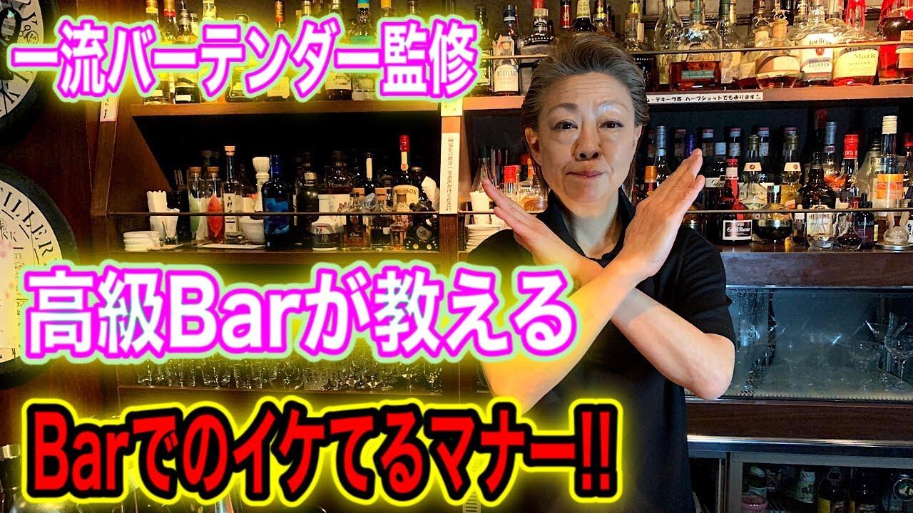 [動画]高級BARが教える BARでのイケてるマナー!! 一流バーテンダー監修
