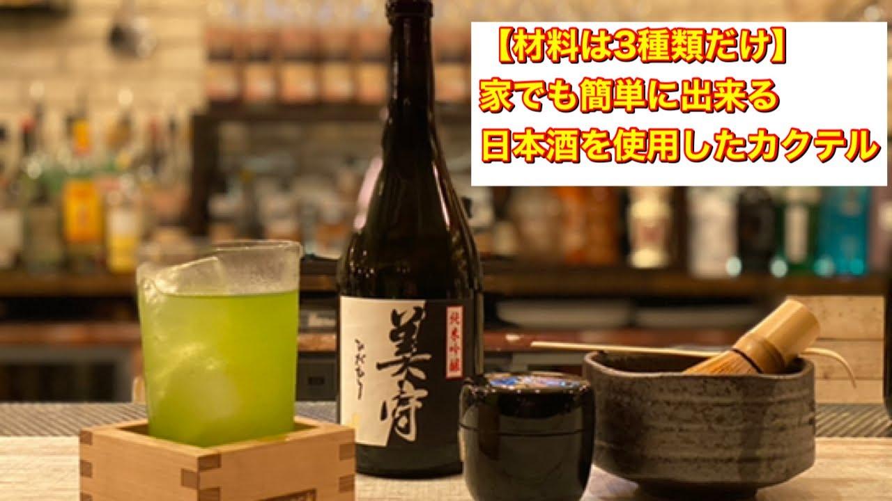 [動画]【材料は3種類だけ】日本酒を使用した家でも簡単に出来るカクテル