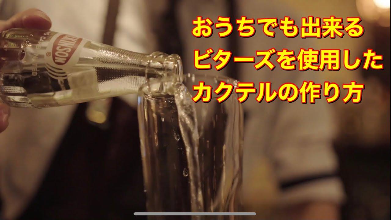 [動画]おうちでも簡単にできる、ビターズを使用したカクテルの作り方 【カナダのTV番組でも紹介されました】