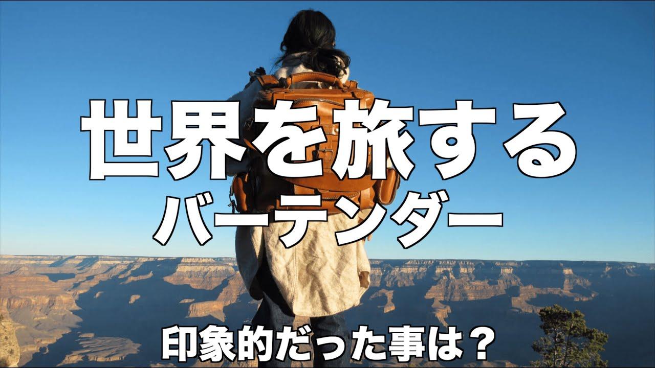 [動画]世界を旅するバーテンダー!印象的だった事は?【質問コーナー】