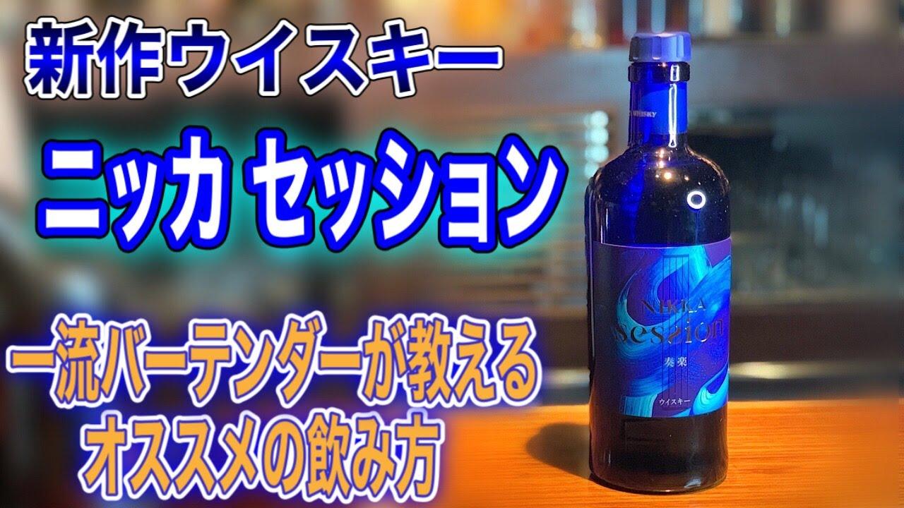 [動画]ニッカ セッション 新作ウイスキーの解説 オススメの飲み方