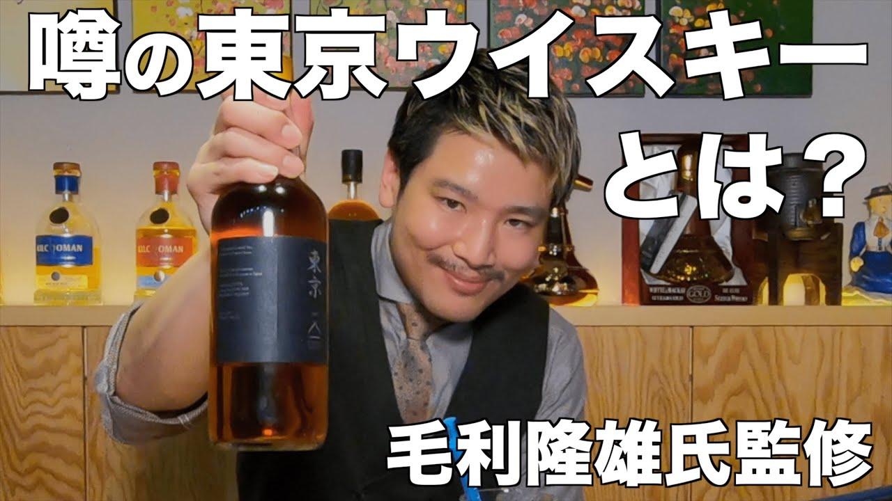 [動画]【東京ウイスキー】毛利隆雄氏監修。マスターオブウイスキーが開封してみた!