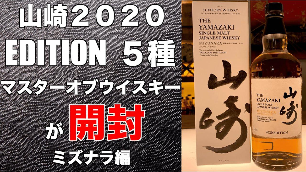 [動画]【山崎 2020 EDITION】5種テイスティング ミズナラ編