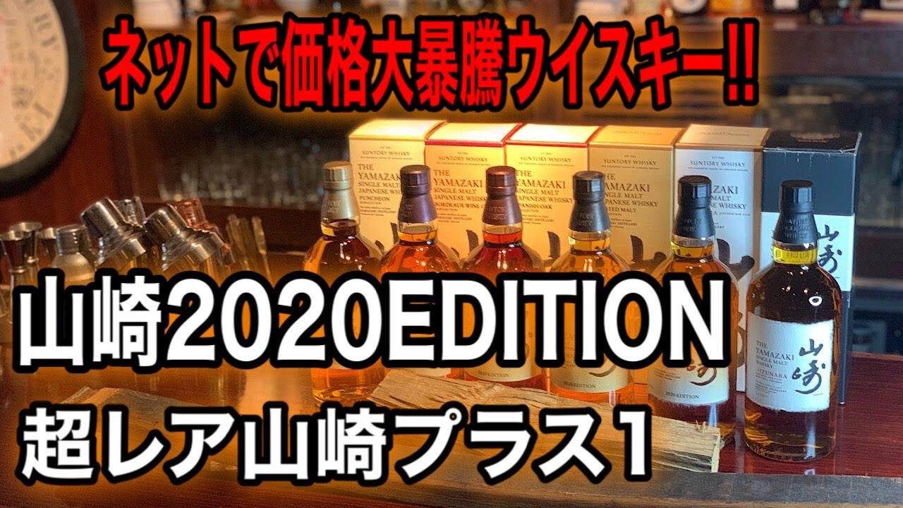 [動画]ネットで価格が大暴騰!!山崎 EDITION 2020 最後に激レアウイスキーも登場!
