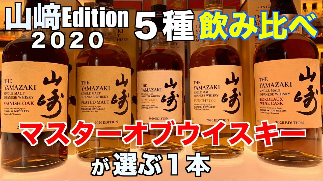 [動画]【山崎 2020 EDITION】5種飲み比べ!マスターオブウイスキーが選ぶ1本