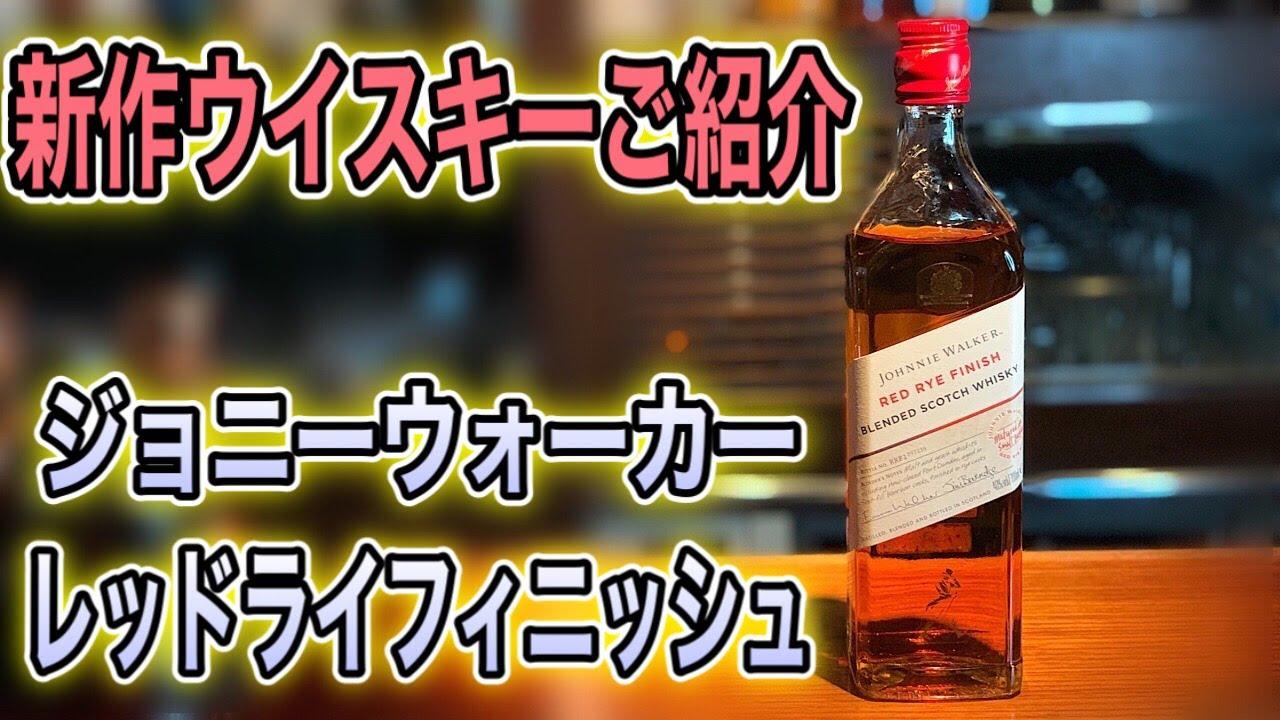 [動画]ウイスキー初心者にもオススメ ジョニーウォーカー レッド ライ フィニッシュ
