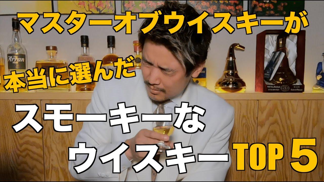 [動画]マスターオブウイスキーが本当に選んだ!スモーキーなウイスキーTOP5!!